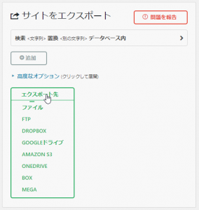 「All-in-One WP Migration」ファイルを【クリック】