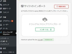 「All-in-One WP Migration」インポートを【クリック】