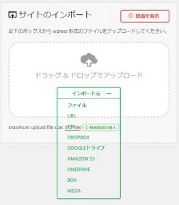 「All-in-One WP Migration」インポートを【クリック】後、ファイルを選択