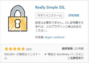 Really Simple SSLインストール・設定方法