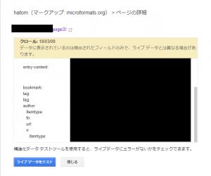 hatomマークアップ:microformats.org 画面が出ます