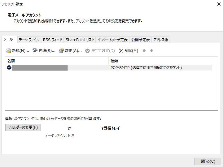 Outlook365 outlookデータフォルダの変更