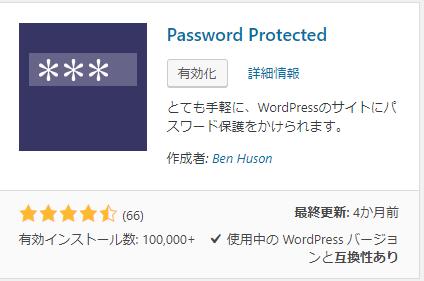 Wordpress全体にパスワードをかける