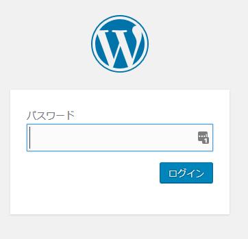 Wordpress全体にパスワードをかけてログインする時の画面