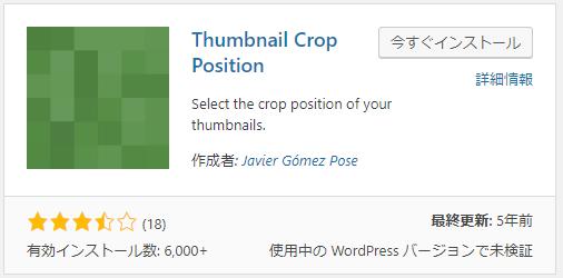 Thumbnail Crop Position